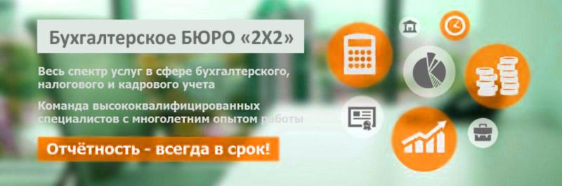 Бухгалтер в Харькове. Бухгалтерский учет составление и подача, кадровый учет, расчет налогов и налогооблажения