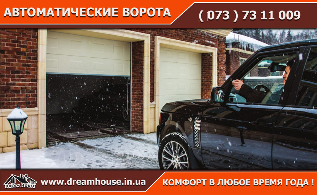 Купить автоматические ворота в Харькове. Продажа и установка гаражных, секционных, распашных, откатных, сдвижных, промышленных, противопожарных ворот. Автоматика и приводы для всех типов